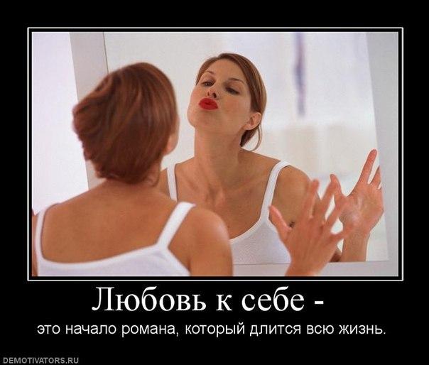 Как сделать себя лучше девушке